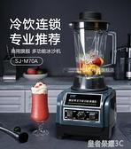 碎冰機 瑟諾冰沙機SJ-M70A商用奶茶店榨果汁碎冰奶昔沙冰機YTL 現貨