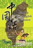 中國話(書附2CD)