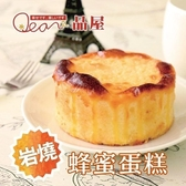 【南紡購物中心】《品屋》岩燒蜂蜜蛋糕 (80g±5%/顆,共2顆)