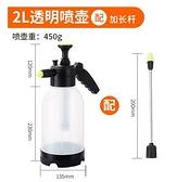 澆花噴壺噴霧瓶園藝家用灑水壺氣壓式噴霧器小型 - 風尚3C