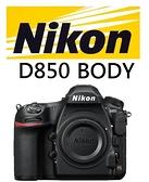 名揚數位 Nikon D850 BODY 單機身 國祥公司貨 (一次付清) 登錄送原廠電池06/30止