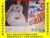二手書博民逛書店罕見牡丹江(1988 總46期)Y9766