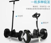 平衡車 智慧電動平衡車帶扶桿學生大人越野雙輪10寸代步成年上班用高速版 萬寶屋