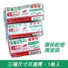環保輕便型 垃圾袋 150g (1入)【新高橋藥妝】 大/中/小 供選 ~ 大掃除的好幫手!!