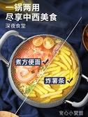 煎鍋 油炸鍋家用迷你省油日式麥飯石小不粘鍋煎鍋電磁爐 育心館