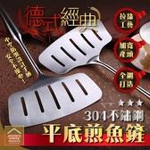 304不鏽鋼平底煎魚鏟 翻炒煎魚利器 一體全鋼不鏽鋼 鏟頭加寬加大【TA0102】《約翰家庭百貨