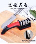 萬年利磨刀器家用磨刀石神器菜刀磨刀棒創意實用廚房用品小工具QM  維娜斯精品屋