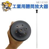 精準儀錶 聽筒放大器 工業用探漏棒 收音放大器 聲音放大 高靈敏度 多方位檢測問題 MET-IE150