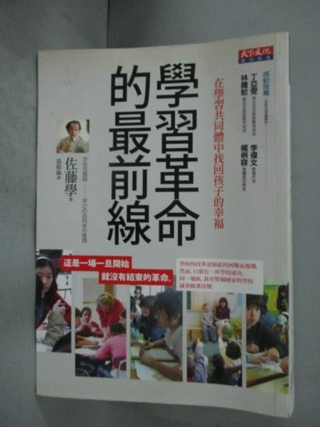 【書寶二手書T3/大學教育_LMH】學習革命的最前線_佐藤學