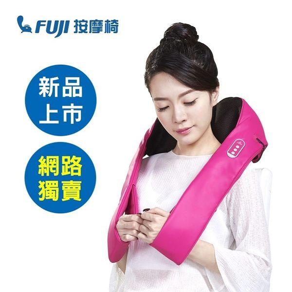 新色上市 FUJI 肩頸揉捏按摩器 FG-277 網路獨賣