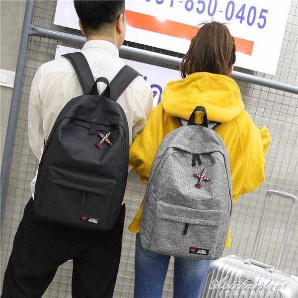書包後背包男情侶休閒旅行背包簡約純色帆布學院風學生書包黛尼時尚精品 黛尼時尚精品