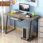 簡約現代電腦桌台式桌家用簡易小書桌辦公桌筆記本電腦桌子寫字台igo   良品鋪子