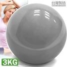 台灣製造 有氧3KG軟式沙球.呆球不彈跳球.舉重力球重量藥球.瑜珈球韻律球.健身球訓練球.壓力球