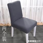 北歐椅套家用簡約連身彈力通用餐椅套餐桌椅子套罩椅墊坐墊布藝 米希美衣