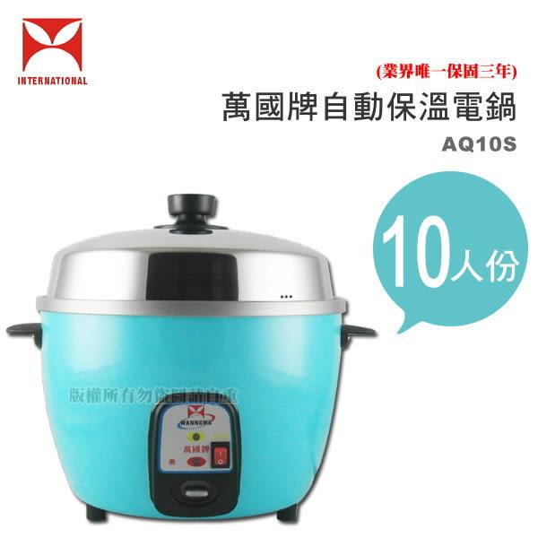 豬頭電器(^OO^) - 萬國牌 10人份自動保溫電鍋【AQ10S】蒂芬妮藍