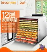 干果機 水果烘干機 食品家用肉干食物果茶果蔬干果風干機脫水機商用T 交換禮物