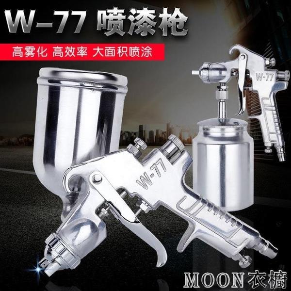 F-75油漆噴槍w-71氣動上下壺噴壺 家具汽車涂料膠水高霧化噴漆槍 快速出貨