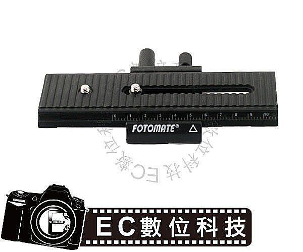 【EC數位】FOTOMATE LP-01 單向微距雲台 微距架 微調板 微調座 精密對焦雲台 近拍調整 LP01