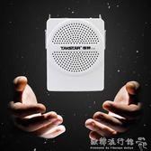 擴音器教師專用迷你講課便攜式導遊喊話器腰麥YYP 歐韓流行館