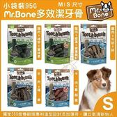 *WANG*Mr.Bone《多效潔牙骨小袋裝-S M號二種尺寸可選擇》95G/包 犬適用