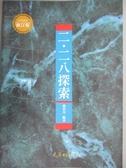【書寶二手書T5/歷史_JAH】二.二八探索_楊碧川編