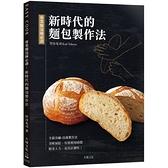 專業麵包師必讀-新時代的麵包製作法:全新發酵種.冷藏冷凍製作法,美味加倍.有效利