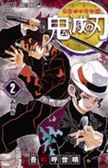 鬼滅の刃<2>(ジャンプコミックス) 日文書