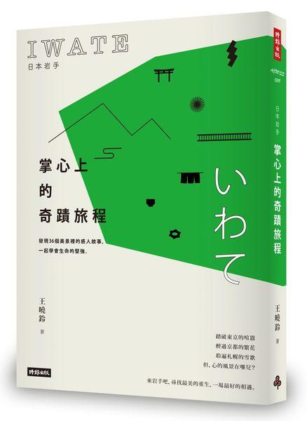 日本岩手,掌心上的奇蹟旅程──發現36個美景裡的感人故事,一起學會生命的堅強