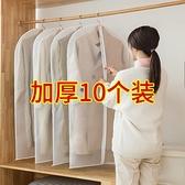 5個裝 衣服防塵罩掛衣袋透明衣物防塵袋罩掛式【匯美優品】