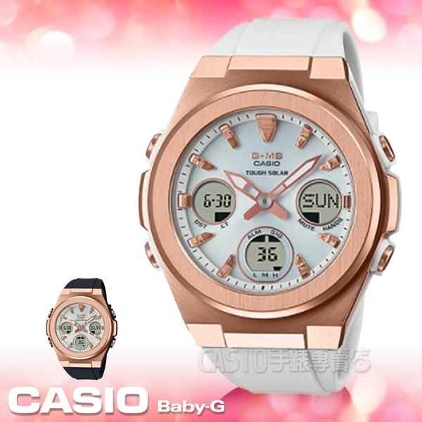 CASIO 卡西歐 手錶專賣店 MSG-S600G-7A BABY-G 優雅太陽能雙顯女錶 防水100米 MSG-S600G