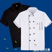 透氣廚師工作服男長袖餐飲食堂後廚房工衣薄款廚師服短袖 格蘭小舖
