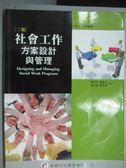 【書寶二手書T1/大學社科_ZCR】社會工作方案設計與管理(二版)_黃松林、趙善如