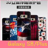 【萌萌噠】三星 Galaxy S8 / S8Plus 卡通浮雕保護套 彩繪塗鴉 3D風景 立體超薄0.3mm 矽膠套 手機殼