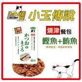 日本三洋 燒津餐包-鰹魚+鮪魚 25g*12包組 (C002J44-1)