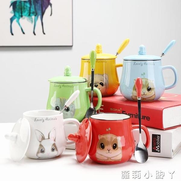 卡通杯簡約辦公室水杯子女陶瓷杯定制logo馬克杯情侶咖啡杯帶蓋勺【蘿莉新品】