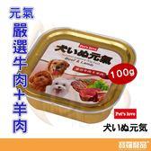 元氣犬餐盒-100g 嚴選牛肉+羊肉(紅)口味/狗餐盒/罐頭【寶羅寵品】