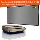 家庭劇院投影機推薦JMGO堅果S3 超短焦4K雷射投影機+RedGoldLeaf 黑柵4K抗光幕100吋超窄邊畫框幕