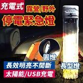 露營用品 行動電燈戶外太陽能長型燈(附充電線) 停電 露營燈 超強光【ZOD014】收納女王