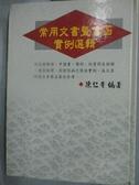 【書寶二手書T8/語言學習_LNS】常用文書暨書函實例選輯_陳仁貴