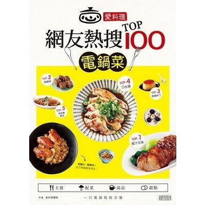愛料理網友熱搜TOP100電鍋菜