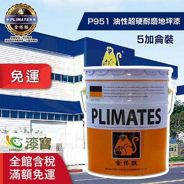 【漆寶】金絲猴│油性超硬耐磨地坪漆P-951(5加侖裝) ◆免運費◆
