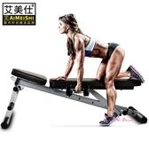 仰臥板 仰臥板啞鈴凳多功能腹肌板仰臥起坐健身器材家用器運動椅T