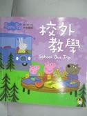 【書寶二手書T1/少年童書_XCC】Peppa Pig粉紅豬小妹:校外教學_奈維爾.艾斯特力