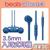 Beats urBeats3 入耳式耳機 3.5mm 音訊接頭 藍色,堅固金屬外殼精密加工,分期0利率,APPLE公司貨