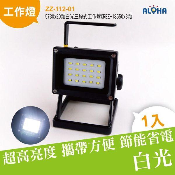 工地 露營多用途 LED照明 5730*20顆白光三段式工作燈CREE-充電18650電池 (ZZ-112-01)