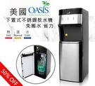 下置式飲水機  美國OASIS大品牌  ...