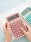 計算機 高顏值計算機多功能大屏大按鍵辦公用品學生用財務會計專用