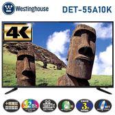 送義式咖啡機/【Westinghouse西屋】 55吋4K UHD 液晶顯示器+視訊盒 DET-55A10K