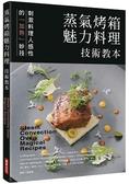 蒸氣烤箱魅力料理技術教本:刺激料理人感性的「加熱」妙技