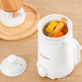 養生杯電燉杯保溫煮粥杯單人耐用辦公室加熱靜音便攜式。學生小迷  潮流衣舍